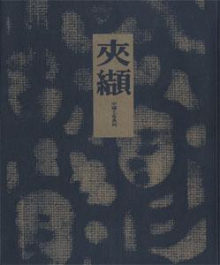 夾纈 中國土布系列[image1]