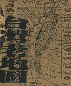 十七世紀荷蘭人繪製的台灣老地圖 上冊 圖版集・解読篇/下冊 論述篇