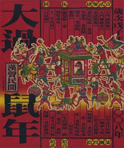 大過鼠年 Chinese New Year Posters for the Year of the Mouse