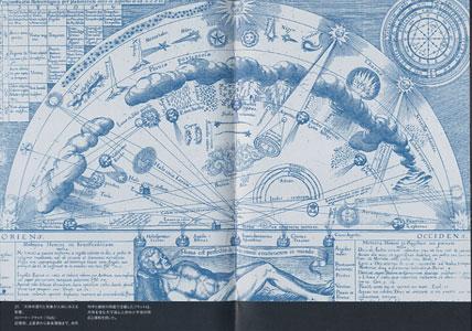 創造性の宇宙 Universe of Interaction 創世記から情報空間へ[image2]