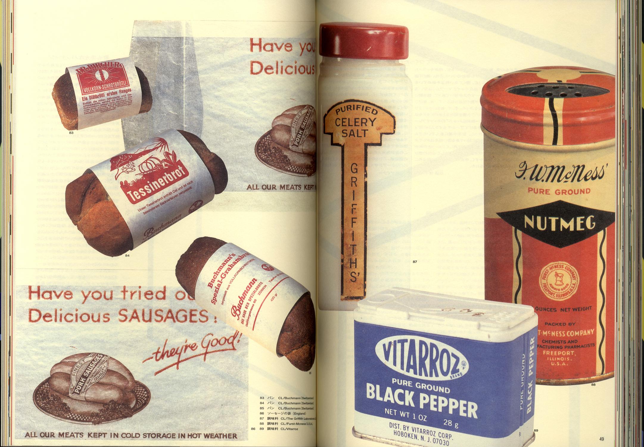 20世紀ボックス Package Design History[image2]