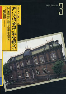 近代商業建築を観る 旧日本郵船株式会社小樽支店の再生/INAX ALBUM 3