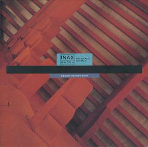 建築への思索 INAX REPORT 100の視点[image2]