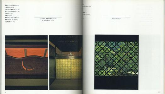 建築への思索 INAX REPORT 100の視点[image3]