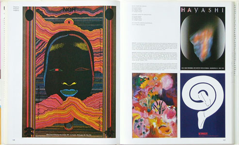graphis posters 83/The International Annual of Poster Art[image2]