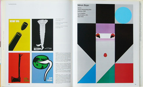 graphis posters 83/The International Annual of Poster Art[image3]