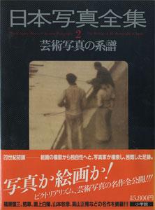 日本写真全集 2 芸術写真の系譜