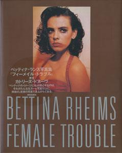Bettina Rheims : Female Trouble ベッティナ・ランス / フィーメイル・トラブル