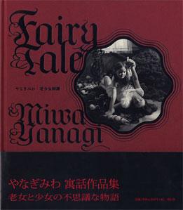 フェアリーテール 老少女綺譚 Fairly Tale Strange Stories of Woman Young and Old