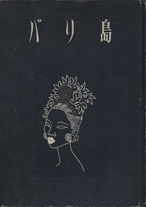 バリ島[image1]