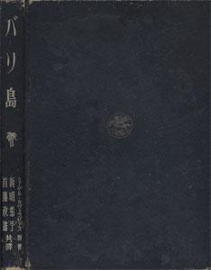 バリ島[image2]