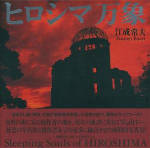 ヒロシマ万象 Sleeping Souls of HIROSHIMA