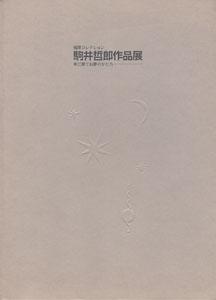福原コレクション 駒井哲郎作品展 未だ果てぬ夢のかたち