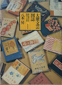 大衆文芸図誌 装釘・挿絵にみる昭和ロマンの世界