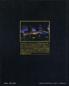 SFX映画の時代 SFX CINEMATIC ILLUSION: 2[image2]