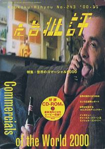 広告批評 243号/2000年11月号