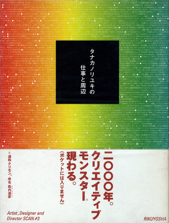 タナカノリユキの仕事と周辺 Artist、 Director and Designer SCAN #3[image1]