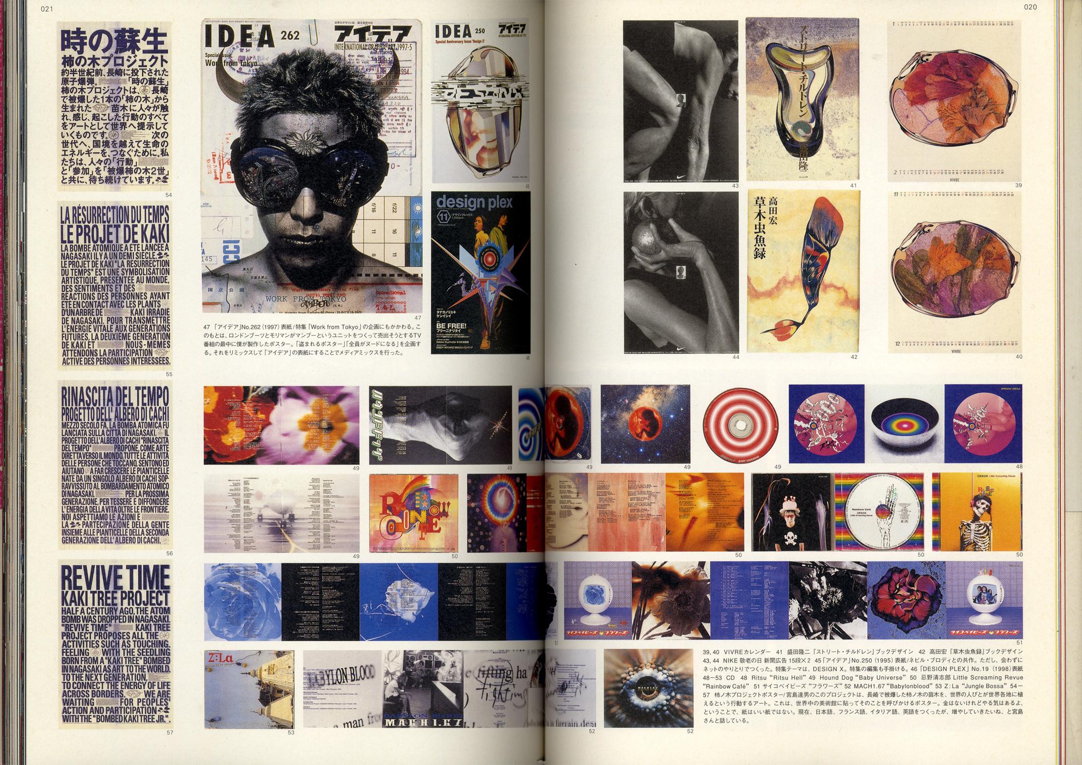 タナカノリユキの仕事と周辺 Artist、 Director and Designer SCAN #3[image2]