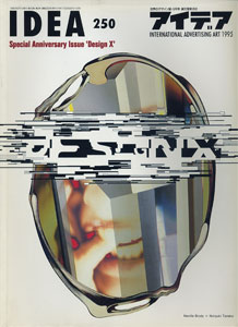 IDEA アイデア International Advertising Art 世界のデザイン誌/Vol.43 No.250 May 1995