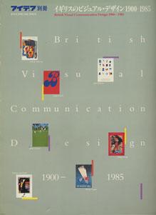 イギリスのビジュアル・デザイン 1900-1985 アイデア別冊/IDEA SPECIAL ISSUE