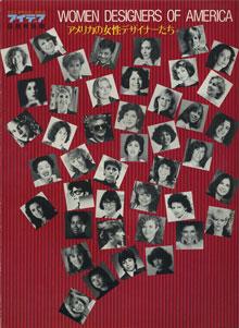 アメリカの女性デザイナーたち アイデア別冊/IDEA SPECIAL ISSUE
