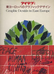 東ヨーロッパのグラフィックデザイン アイデア別冊/IDEA SPECIAL ISSUE '90・6月号