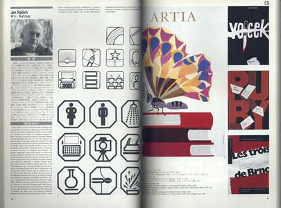 東ヨーロッパのグラフィックデザイン アイデア別冊/IDEA SPECIAL ISSUE '90・6月号[image2]