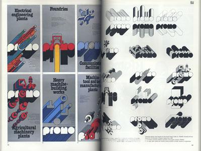 東ヨーロッパのグラフィックデザイン アイデア別冊/IDEA SPECIAL ISSUE '90・6月号[image3]