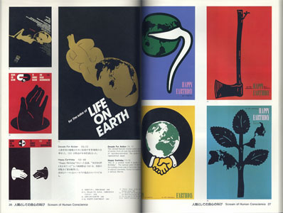 FUKUDA 福田繁雄偉作集 アイデア別冊/IDEA SPECIAL ISSUE '91・11月号[image2]