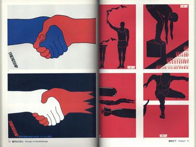 FUKUDA 福田繁雄偉作集 アイデア別冊/IDEA SPECIAL ISSUE '91・11月号[image3]