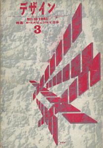 デザイン DESIGN NO.18 1961年3月号