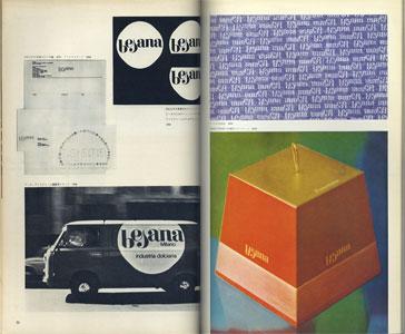 デザイン DESIGN NO.75 1965年9月号[image2]