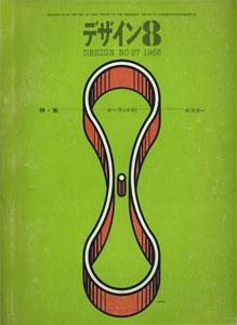 デザイン DESIGN NO.87 1966年8月号
