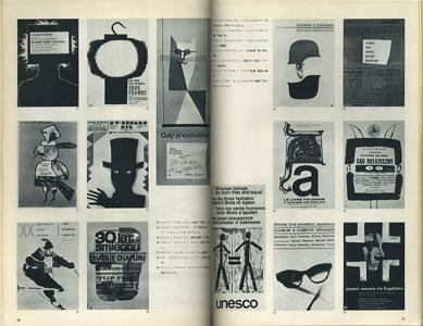 デザイン DESIGN NO.87 1966年8月号[image3]