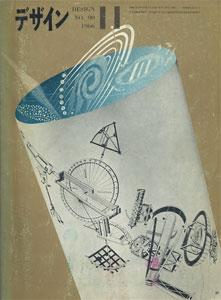 デザイン DESIGN NO.90 1966年11月号