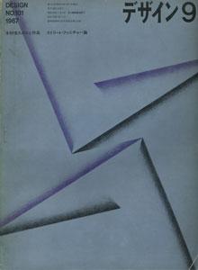 デザイン DESIGN NO.101 1967年9月号