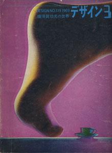 デザイン DESIGN NO.119 1969年3月号