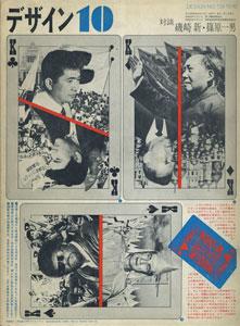 デザイン DESIGN NO.138 1970年10月号
