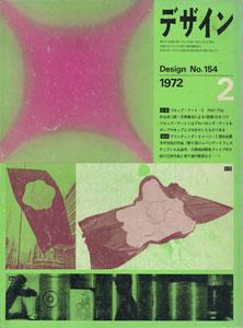 デザイン DESIGN NO.154 1972年2月号