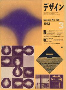 デザイン DESIGN NO.155 1972年3月号