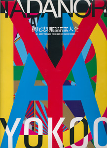 横尾忠則グラフィック大全 ALL ABOUT TADANORI YOKOO AND HIS GRAPHIC WORKS
