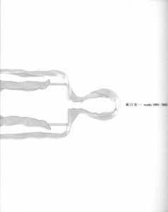 森口宏一 Hirokazu Moriguchi works 1993 - 2002