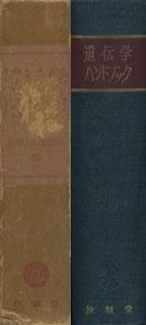 遺伝学ハンドブック[image2]