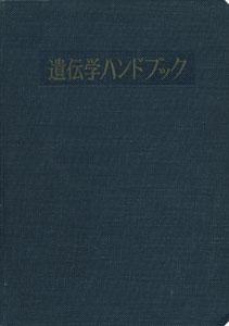 遺伝学ハンドブック[image3]