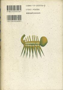 ワンダフル・ライフ バージェス頁岩と生物進化の物語[image2]