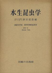 水生昆虫学 AQUATIC ENTOMOLOGY[image1]