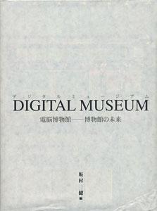 DIGITAL MUSEUM 電脳博物館 博物館の未来