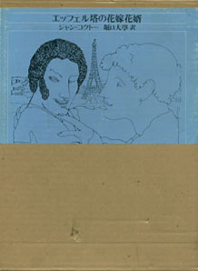 エッフェル塔の花嫁花婿[image1]