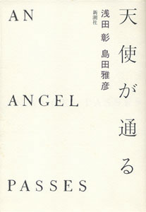 天使が通る AN ANGEL PASSES