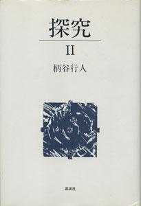 探究 I・II[image2]